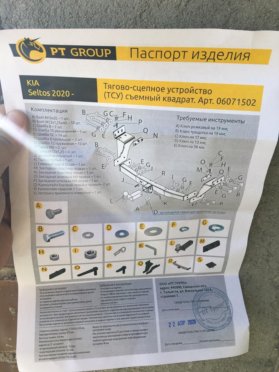 Инструкция по установке Фаркопа Киа Селтос от Ptuning